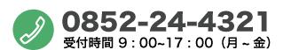 電話でのお問い合わせ 営業時間は午前9時から午後17時までです。月曜から金曜まで受け付けております。